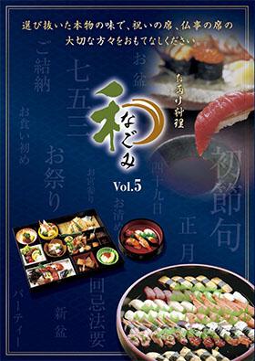 nagomi-a-vol5