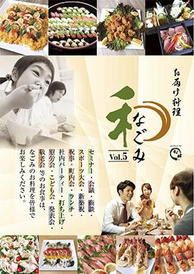 nagomi-b-vol5