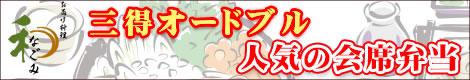 nagomi-ninkikaiseki-3toku