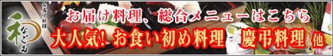 nagomi_sidasi_banner