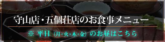 syokuji-bnr2-hiru