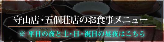 syokuji-bnr2-yoru