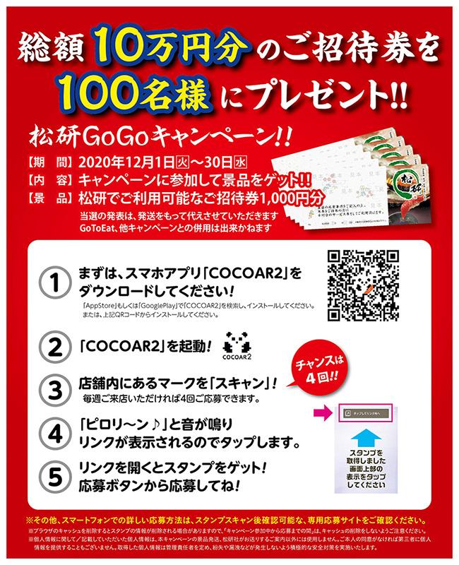 松研GoGoキャンペーン